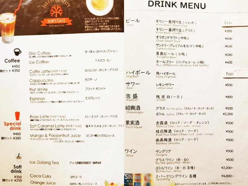 上海ヌードル珊(サン)ドリンクメニュー