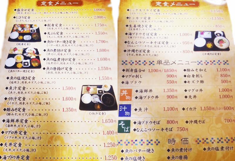 奥武島海産物食堂 定食メニュー