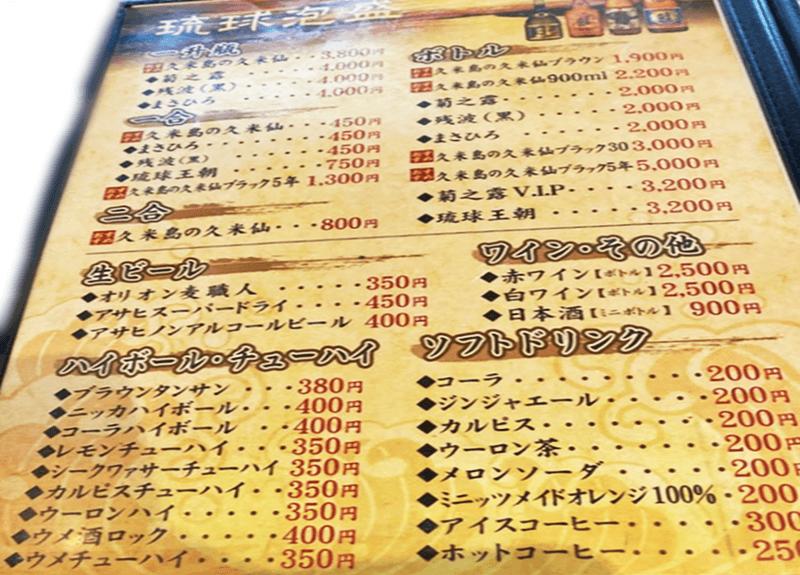 奥武島海産物食堂 ドリンクメニュー