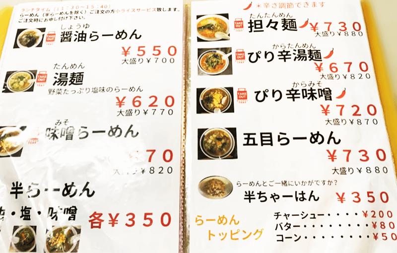 麺作 ラーメンメニュー