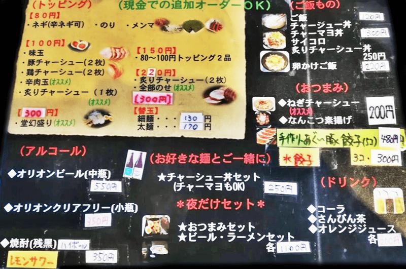 麺や 堂幻 トッピング、ご飯物、おつまみ、ドリンクメニュー