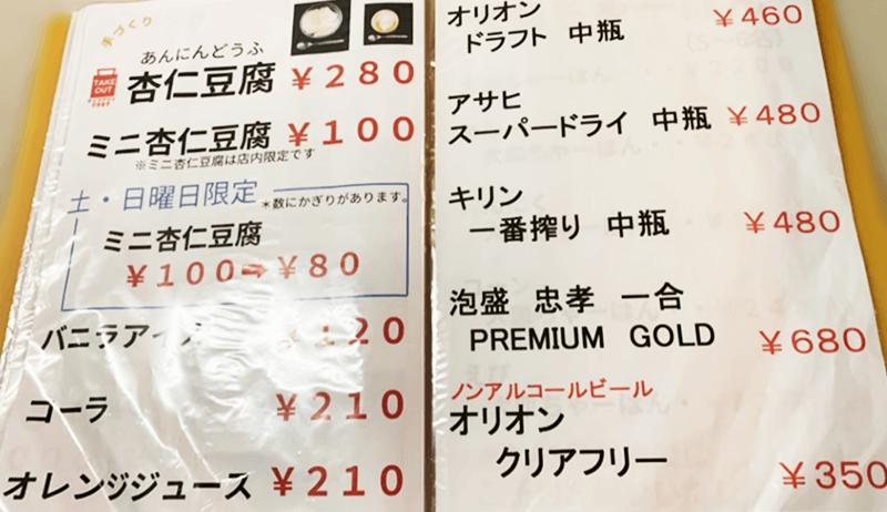麺作 デザート、ドリンクメニュー