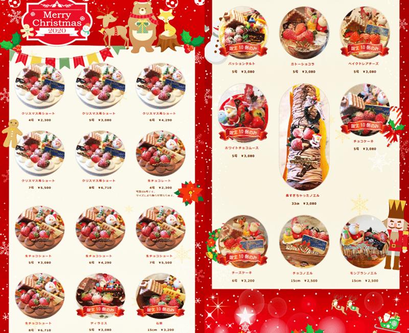 ケーキハウスさくら 2020年のクリスマスケーキ
