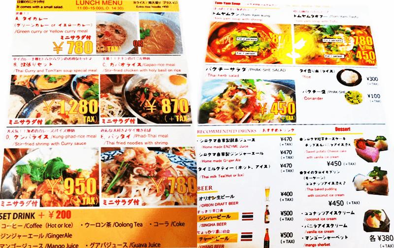 アジアン食堂 シロクマ ランチ・単品・ドリンク・デザートメニュー
