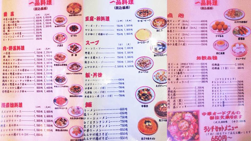 海邦飯店 一品料理メニュー