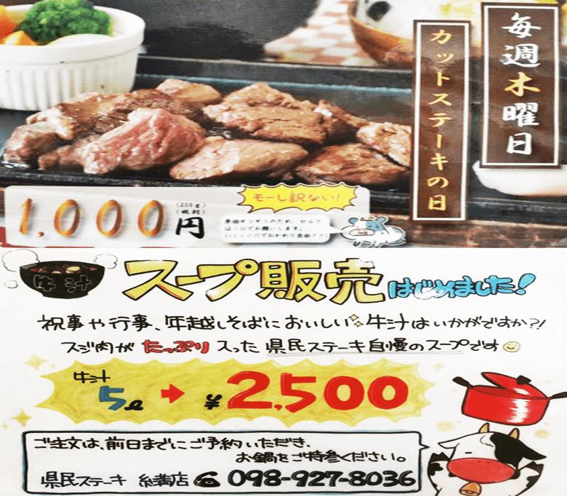 県民ステーキ カットステーキの日・牛汁メニュー