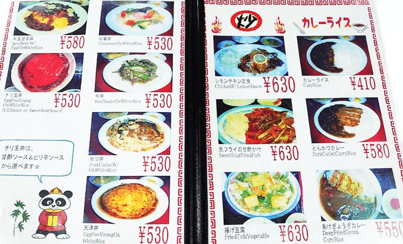 中華食堂パンダ 丼物・炒物・カレーメニュー