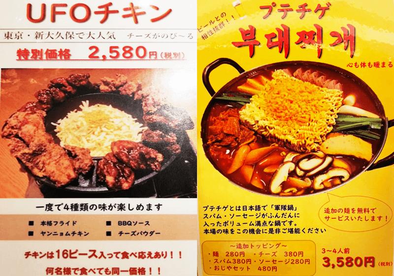 J-chan 冷麺 UFOチキン・プテチゲメニュー