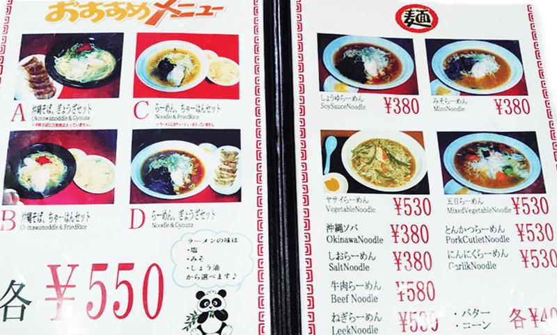 中華食堂パンダ おすすめセット・麺メニュー