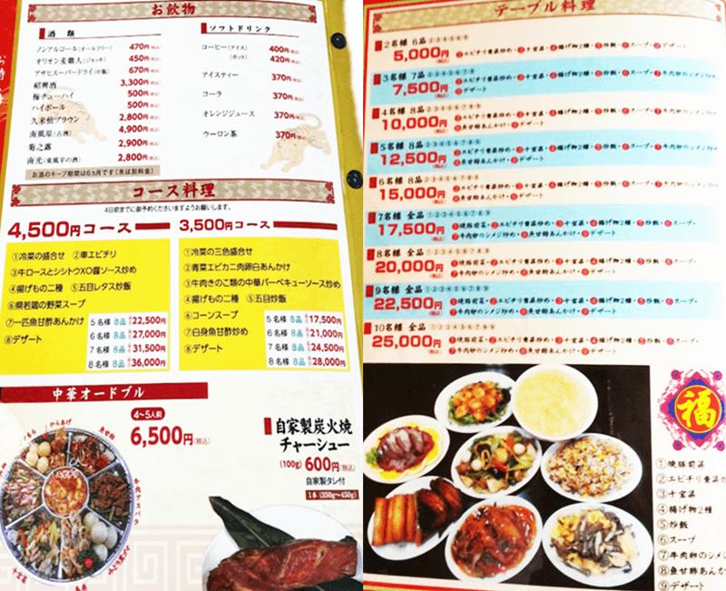 金門飯店 ドリンク・コース料理・テーブル料理メニュー