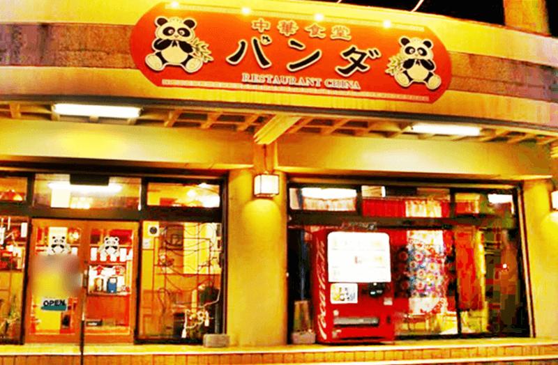 中華食堂パンダ 外観