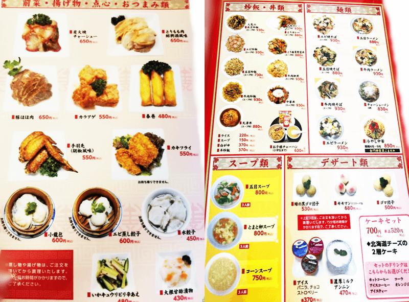 金門飯店 前菜・揚げ物・点心・おつまみ・炒飯・麺類・スープ・デザートメニュー