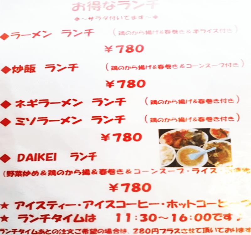 中華料理 DAIKEI ランチメニュー