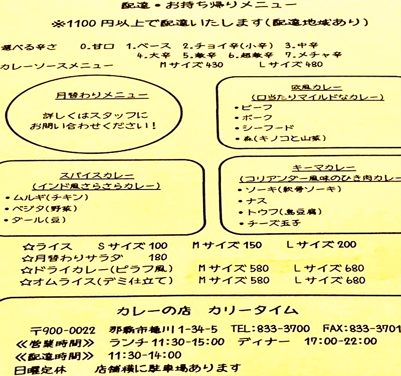 カリータイム 配達・持ち帰り(テイクアウト)メニュー