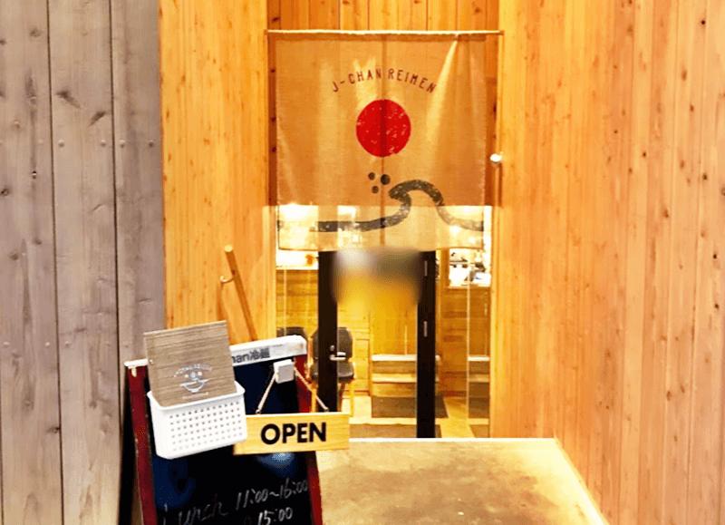 J-chan 冷麺 店頭写真