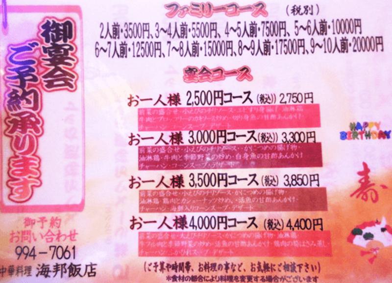 海邦飯店 宴会コースメニュー