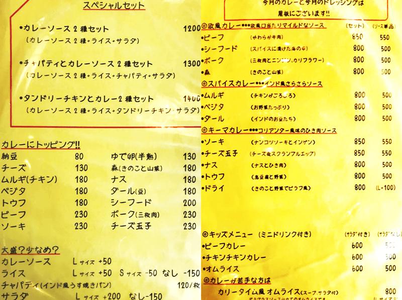 カリータイム セット・トッピング・カレー・キッズメニュー