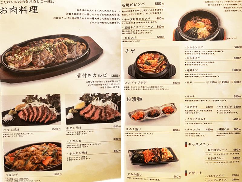 J-chan 冷麺 お肉料理・ビビンバ・チゲ・キムチメニュー