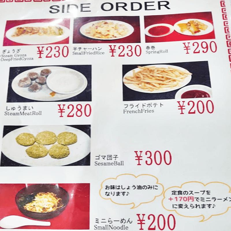 中華食堂パンダ サイドメニュー