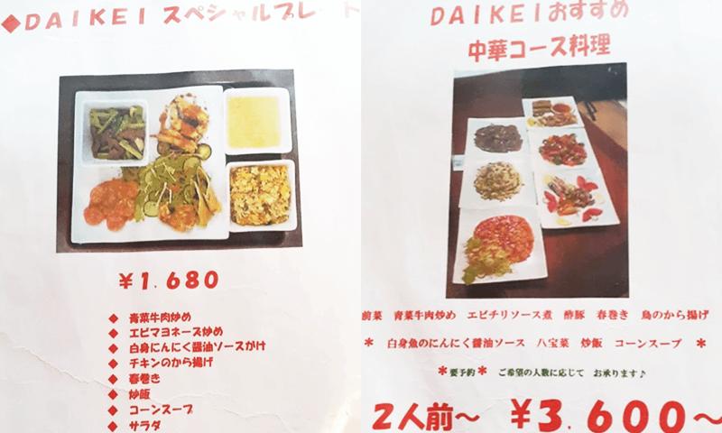 中華料理 DAIKEI スペシャルプレート、おすすめ中華コース料理メニュー