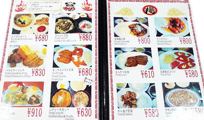 中華食堂パンダ 定食・セット・揚げ物メニューなど