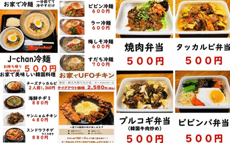 J-chan 冷麺 テイクアウトメニュー
