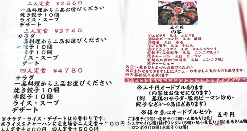 ぱんだまんま 二人~四人定食・オードブルメニュー