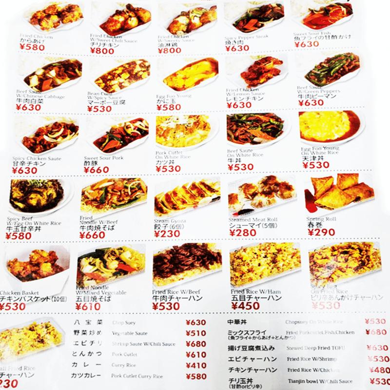 中華食堂パンダ テイクアウトメニュー