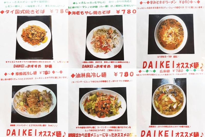 中華料理 DAIKEI おすすめ麺メニュー