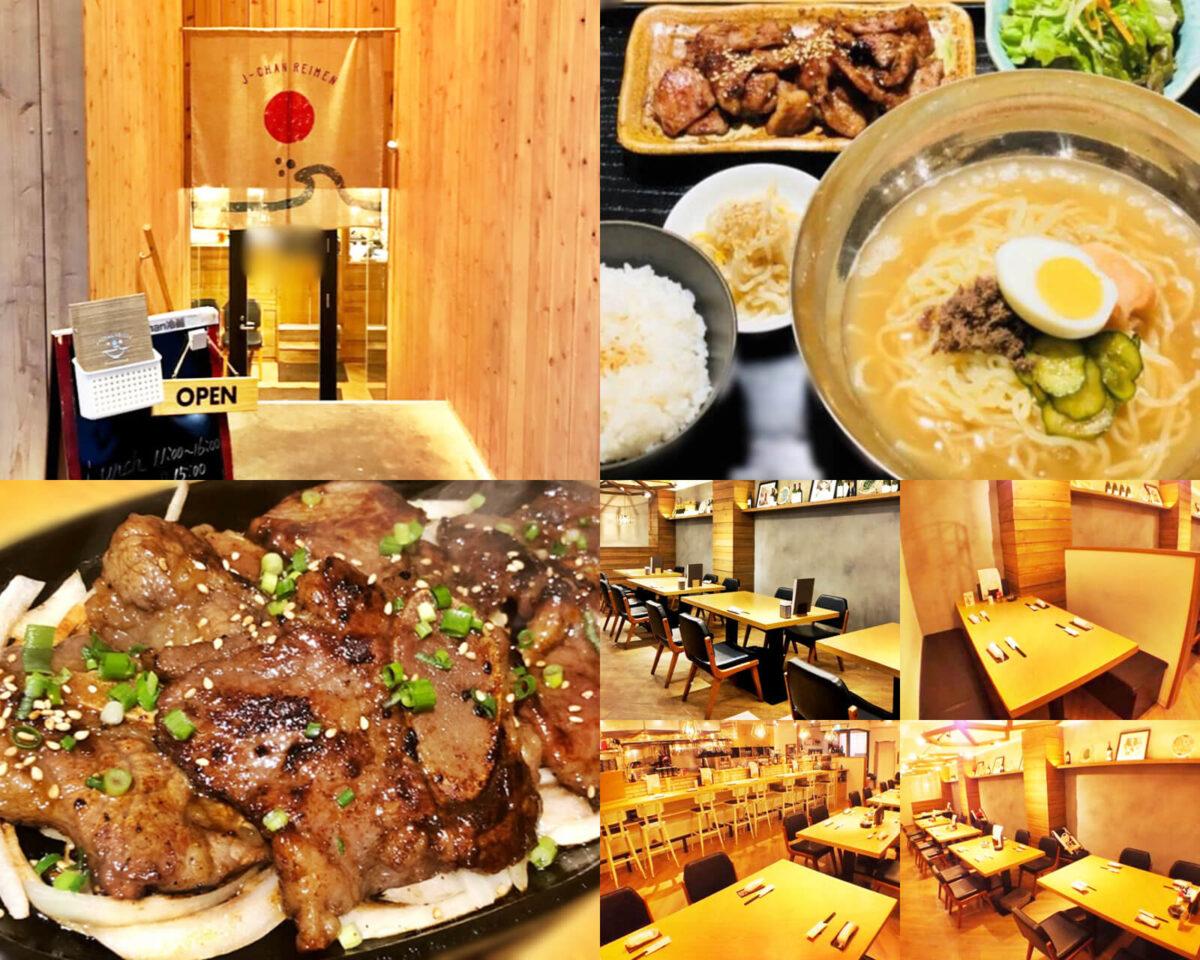 J-chan 冷麺