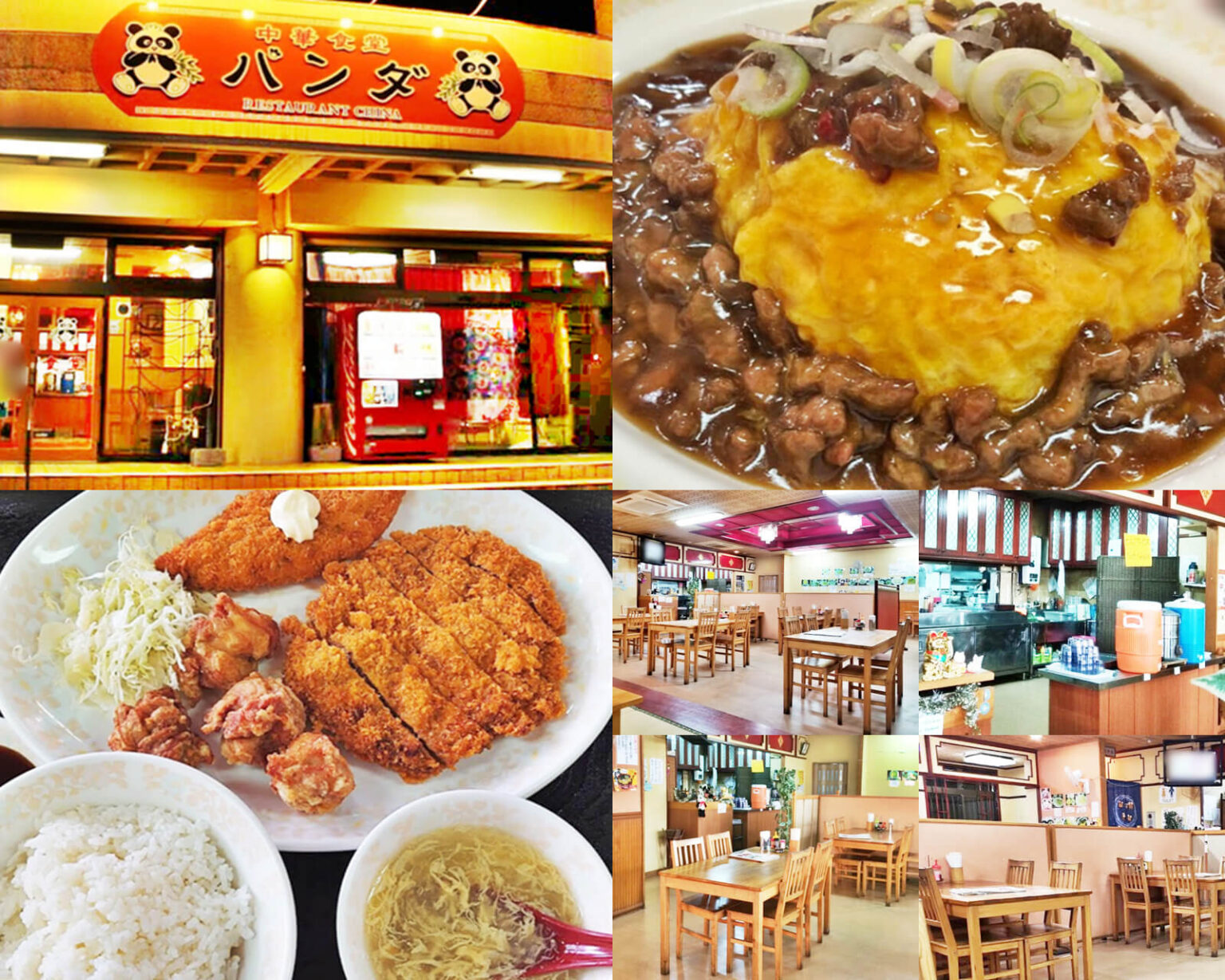 中華食堂パンダ