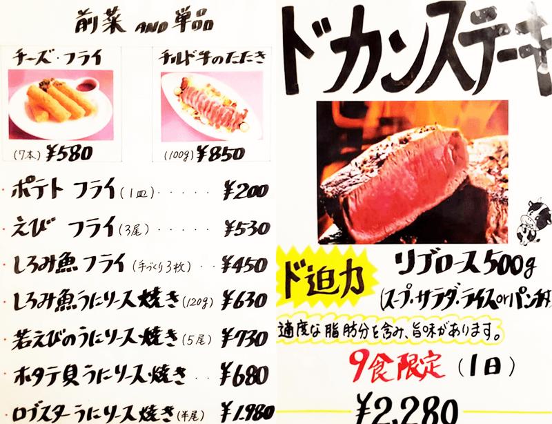 ステーキハウスうっしっしぃ豊見城店 前菜・単品・ドカンステーキメニュー
