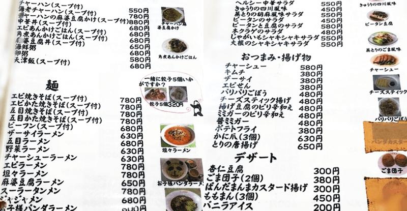 ぱんだまんま ご飯物・麺類・サラダ・おつまみ・揚げ物・デザートメニュー