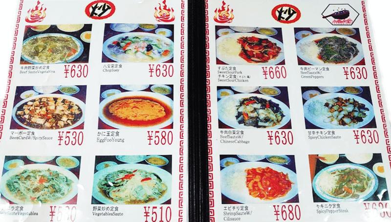 中華食堂パンダ 炒物定食メニュー