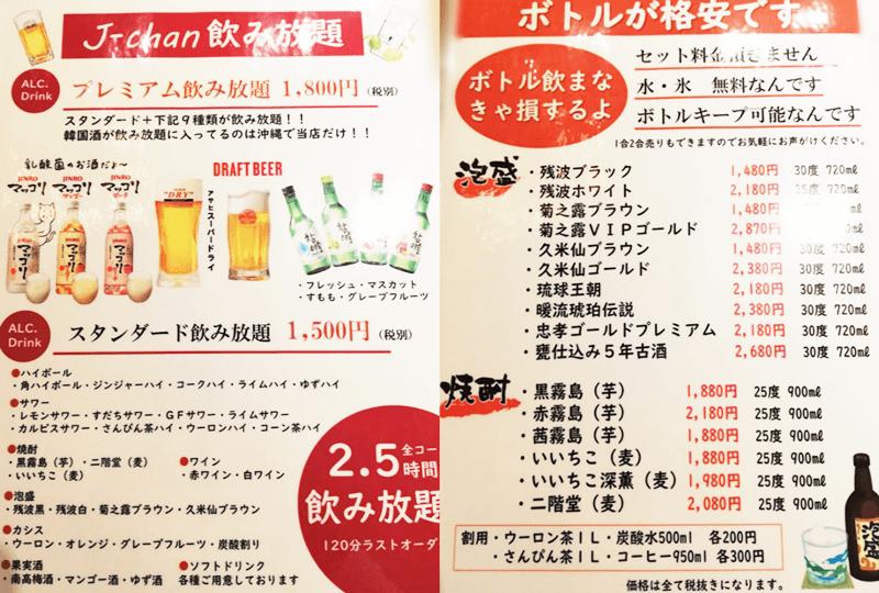 J-chan 冷麺 飲み放題・ボトルメニュー