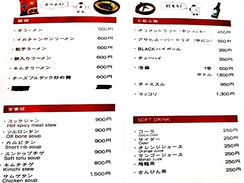 辛ちゃんチキン 麺類・食事・ドリンクメニュー