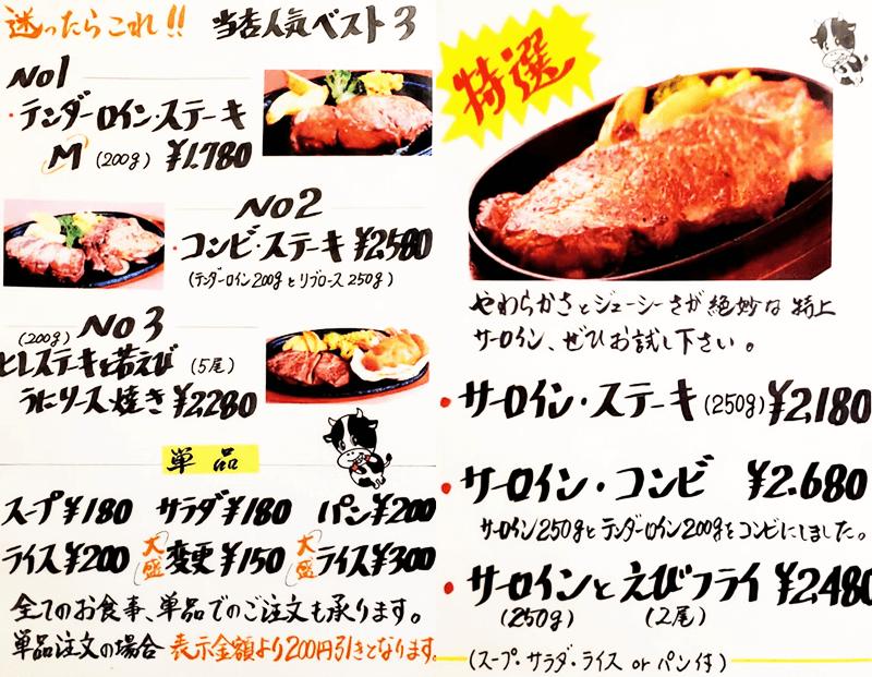 ステーキハウスうっしっしぃ豊見城店 人気・特選メニュー