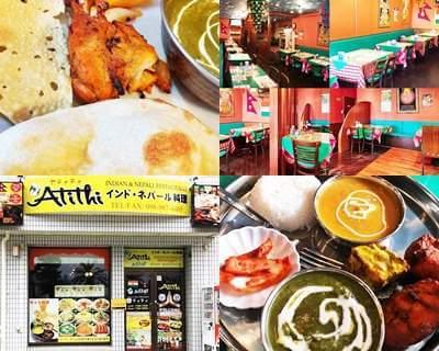 インド料理 アティティ(Atithi)