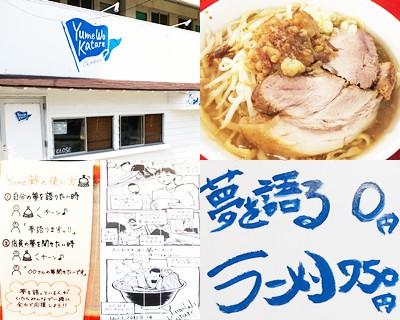 ユメヲカタレ オキナワ