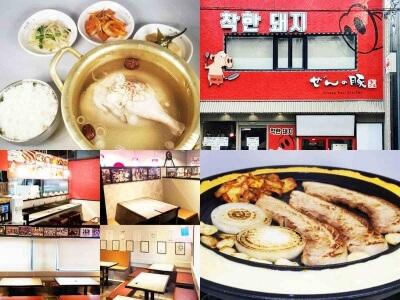 韓国家庭料理 ぜんの豚 店頭写真