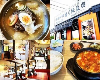 韓国料理 香り純豆腐