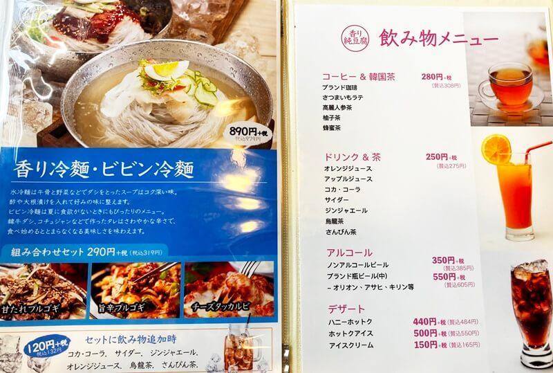 韓国料理 香り純豆腐 冷麺・ドリンクメニュー