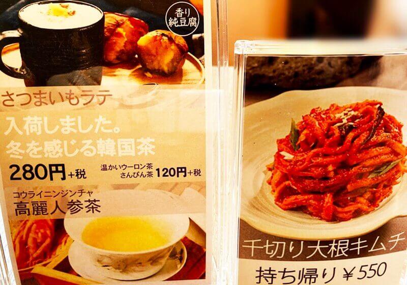 韓国料理 香り純豆腐 その他メニュー