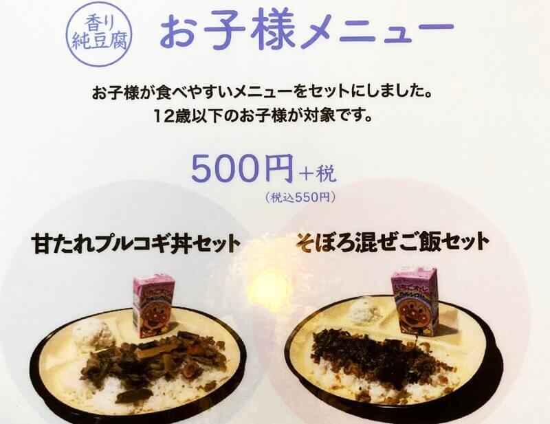 韓国料理 香り純豆腐 お子様メニュー