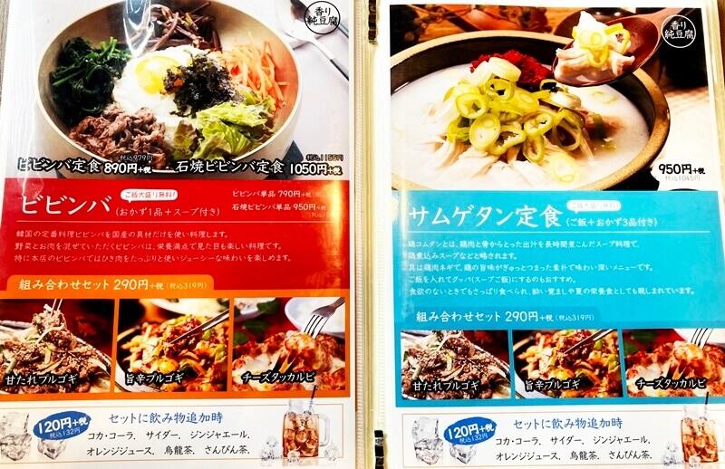韓国料理 香り純豆腐 ビビンバ・サムゲタンメニュー