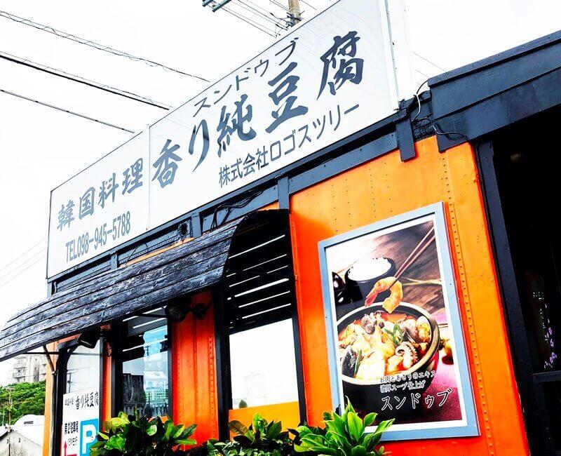 韓国料理 香り純豆腐 外観