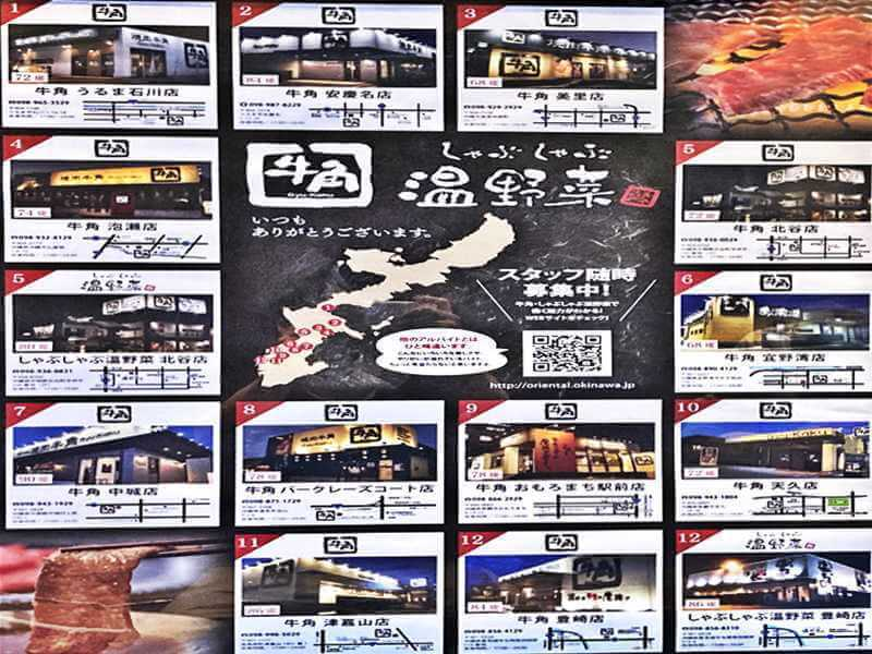牛角 沖縄県内の店舗