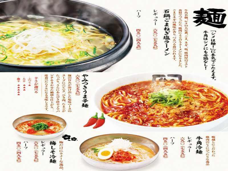 牛角 麺メニュー
