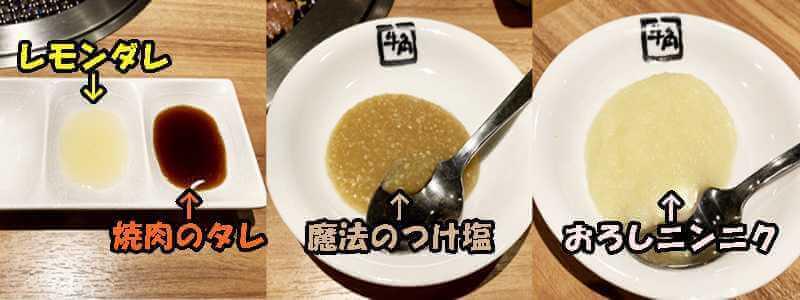 牛角(中城店)レモンダレ・焼肉のタレ・魔法のつけ塩・おろしニンニク