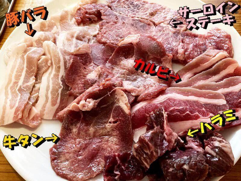 炭火居酒屋 夢家 最初に注文したお肉